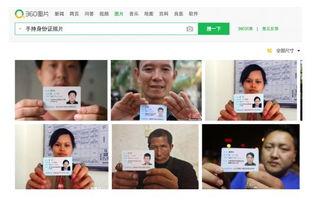 手持身份证照片在网上被叫卖,这种照片还有110万条