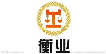 衡业律师事务所图片
