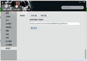 如何设置QQ的图片保存位置,是不是只要收到对方发来的图片就自动...