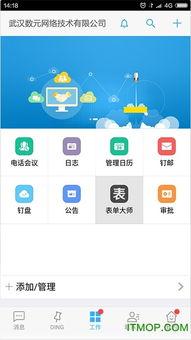 表单大师app下载 表单大师下载v1.0.0 官网安卓版
