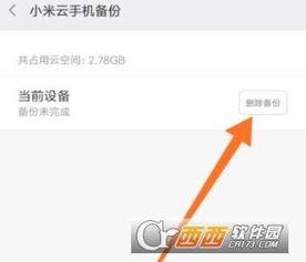 iOS 11苹果手机iCloud云储存满了怎么办