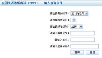 ...15年3月天津公共英语等级考试成绩查询时间