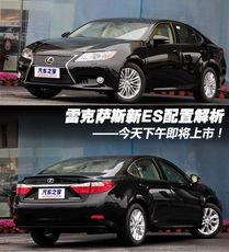 雷克萨斯全新一代ES预售价车型预计售价(万元)ES250 精英版34.50...