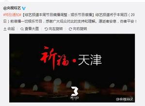 ...电视台综艺频道官方微博截图-央视综艺频道停播娱乐节目 愿逝者安...
