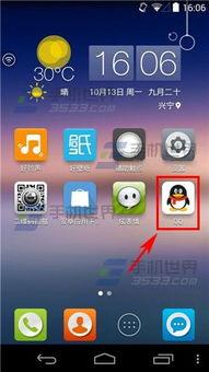 手机QQ群视频聊天使用方法