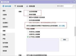 怎样可以拒绝腾讯在QQ上发的广告 什么天天游戏,空间里面的广告