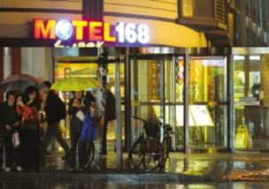 上海女学生援助交际案涉及如家 锦江之星等酒店
