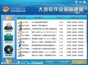 安装软件界面图片
