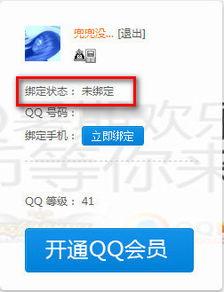 手机QQ关联怎么取消手机QQ取消关联方法