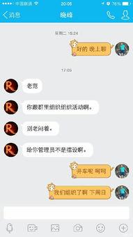 北京帝魂车友会专属 晓峰QQ被冒充 紧急