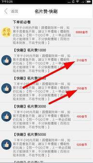QQ空间刷赞软件2014下载 QQ空间刷赞工具免费版 QQ空间刷赞器下...