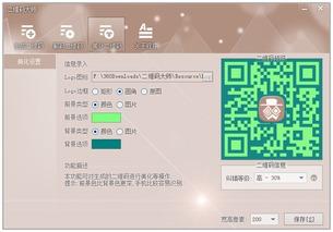 二维码大师是长久有效的么 二维码大师生成器 1.0.14.328 官网绿色版