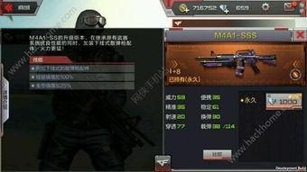 cf论M4A1这把枪的有点
