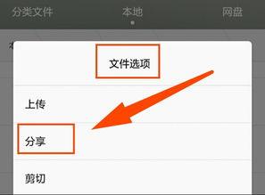 手机QQ中长视频文件如何分享到微信