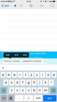 微博上的秒拍视频如何保存到手机上 视频文件如何保存到iPhone中