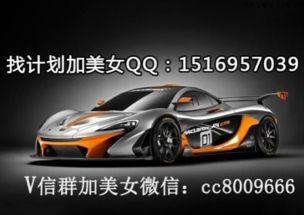 北京赛车计划,北京赛车计划交流群加美女V信 zz8009000 北京赛车pk...