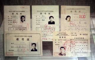 ...77年首次恢复高考的准考证 试卷