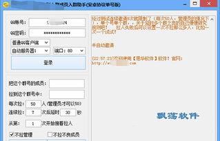 飘荡软件站 QQ群拉别人群助手 QQ群拉别人群软件 v1.0 绿色版下载