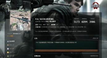 战地之王 穿越火线的战队 欢迎加入 YY频道97259965,各位朋友赶快...