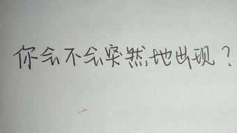再见了 我的爱 手写文字图片