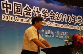 中国海洋大学会计学专业成人高等教育