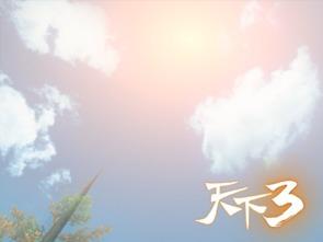 【一叶落知天下秋,全新时装珍兽金秋上线】-天下3 再无夜晚 西海前...