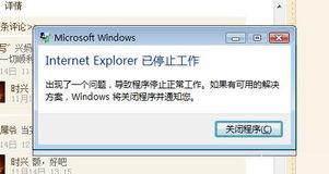 IE浏览器无法进入QQ空间