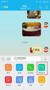 手机QQ视频美颜怎么关闭
