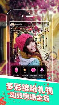 花椒直播iPhone版app 花椒直播 美颜视频直播 下载v3.8.8官方iOS版