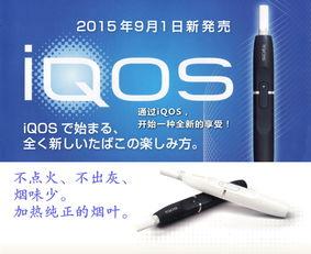 iQOS电子烟棒 万宝路 强薄和 20支 10