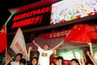 资料图片:北京申奥成功-改革开放三十年奥运历程 从参赛到举办