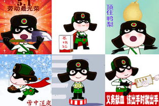 助人为乐的图片卡通-雷锋诞辰72周年 网友创作 雷风侠 QQ表情