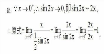 lim x sinxcosx x趋于0