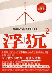 高炮局的故事-在《浮沉》第一部结束时,王贵林说出一句: