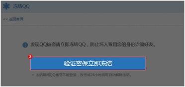 怎么用手机解除QQ号冻结