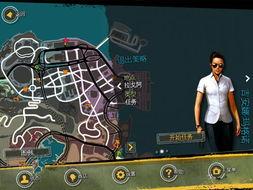 里约热内卢 圣徒之城 Gangstar Rio City of Saints 图文通关攻略 安卓游...