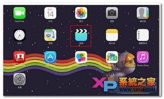 苹果7怎么导入音乐 iPhone7怎么导入音乐 xp系统之家