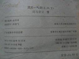 ...云武侠小说 混元一气剑 上 中 下全三册 32开 91年初版