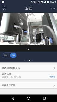直播盒子app下载 直播盒子手机版安卓客户端