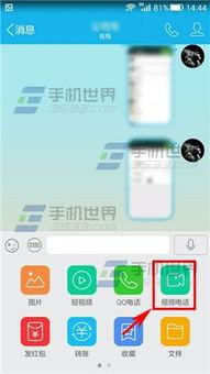 ...】就可以让视频窗口以浮窗显示了.(如下图)-手机QQ视频通话怎...