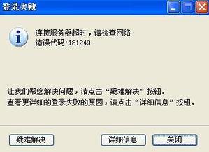 怎么QQ会员登陆不了QQ啊