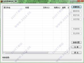 监控录像转换工具 监控录像转换工具 v2.31下载 3322软件站