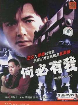 11郑则仕,代表作《何必有我》-打印 自导自演的华人明星 15部褒贬不...