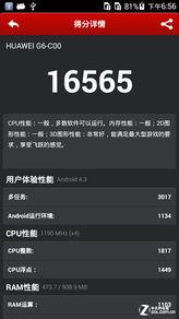 超薄双C设计 极速4G 华为Ascend G6评测