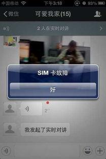 ...不会偶尔会提示无效sim卡 iPhone4s 综合讨论区 威锋论坛 威锋网