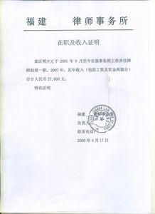 ...证明 枣庄代开劳动合同 枣庄代办营业执照副本盖章 -黄页88网