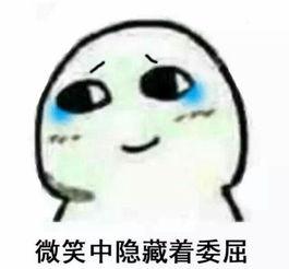 委屈表情包 我觉得很委屈想哭QQ微信表情包