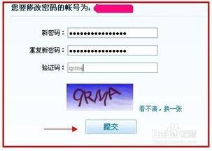 修改QQ密码的方法