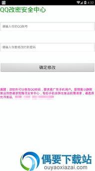 qqexplorer手机版下载 qqexplorer QQ密码破解器 v1.0 官方安卓版 下载 ...