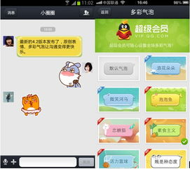 手机QQ怎么加入热聊